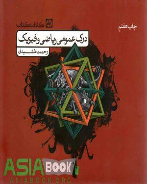 درک عمومی ریاضی و فیزیک رحمت مشیری کارنامه کتاب