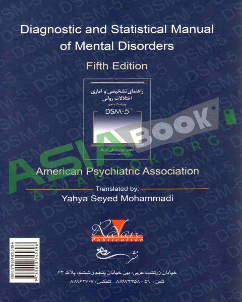راهنمای تشخیصی و آماری اختلالات روانی انجمن روان پزشکی آمریکا یحیی سیدمحمدی