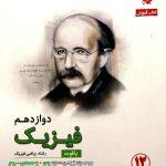 کتاب آموزش فیزیک دوازدهم ریاضی رشادت مبتکران