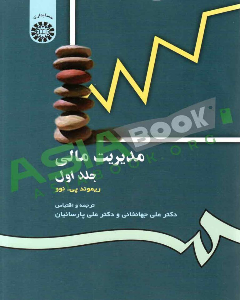 مدیریت مالی ریموند پی نوو ترجمه جهانخانی و پارسائیان جلد اول