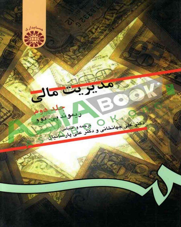 مدیریت مالی ریموند پی نوو ترجمه جهانخانی و پارسائیان جلد دوم