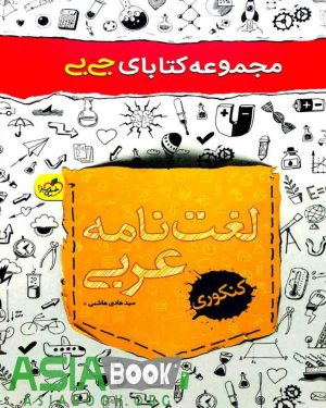 لغت نامه عربی کنکور جیبی خیلی سبز