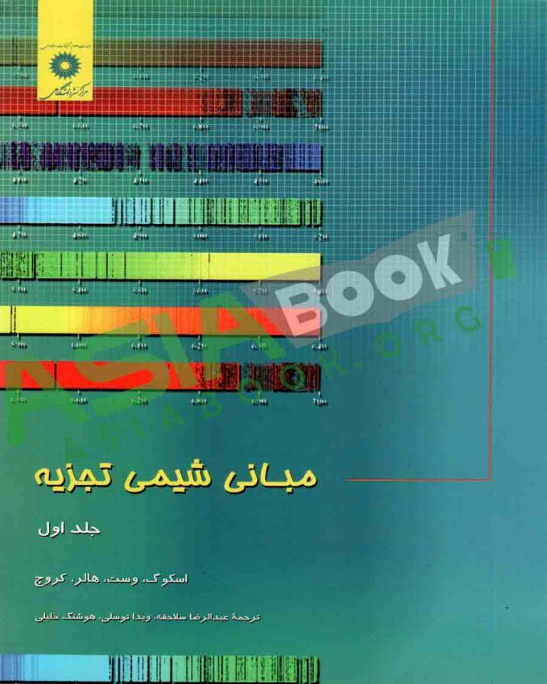 مبانی شیمی تجزیه اسکوگ و وست ترجمه عبدالرضا سلاجقه جلد اول