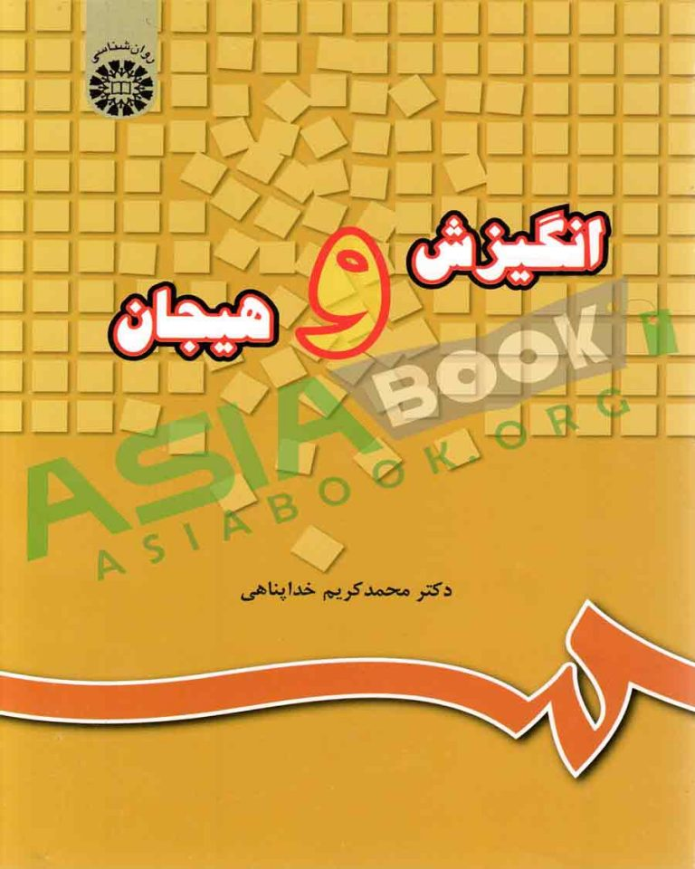 انگیزش و هیجان محمدکریم خداپناهی انتشارات سمت