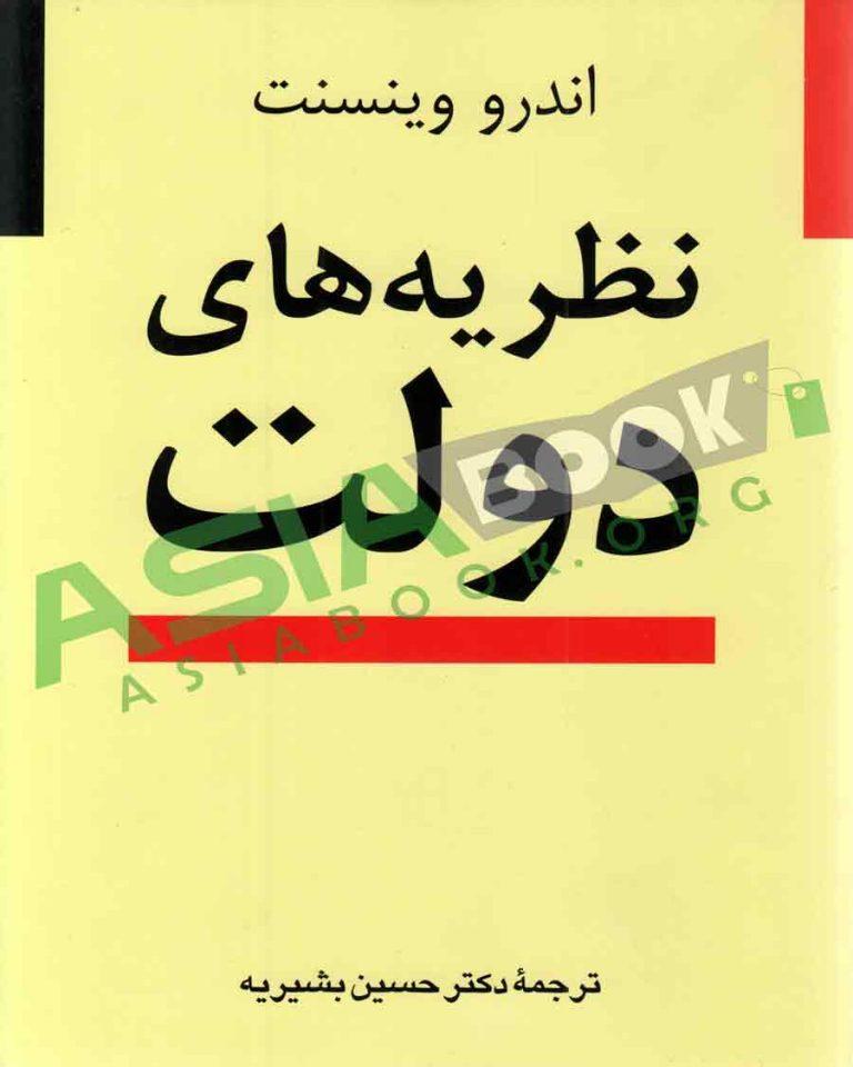 کتاب نظریه های دولت اندرو وینسنت ترجمه حسین بشیریه انتشارات نی
