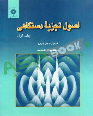 اصول تجزیه دستگاهی اسکوگ ترجمه عبدالرضا سلاجقه جلد اول