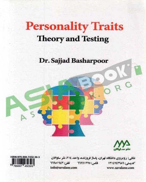 صفات شخصیت: نظریه و آزمون سجاد بشرپور
