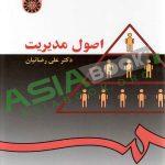 کتاب اصول مدیریت علی رضائیان انتشارات سمت