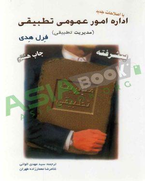 کتاب اداره امور عمومی تطبیقی فرل هدی ترجمه مهدی الوانی