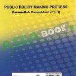 فرآیند خط مشی گذاری عمومی کرم اله دانش فرد انتشارات صفار