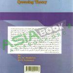 کتاب نظریه صف محمد مدرس و ابراهیم تیموری