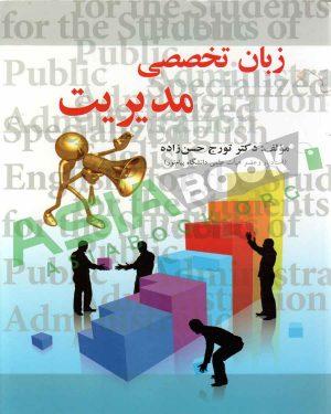 کتاب زبان تخصصی مدیریت تورج حسن زاده انتشارات صفار