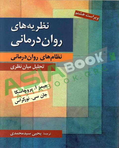 نظریه های روان درمانی پروچاسکا و نورکراس ترجمه یحیی سیدمحمدی
