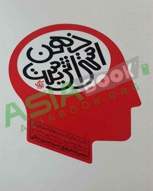 کتاب ذهن استراتژیست مجتبی لشکربلوکی و حسین جلالی