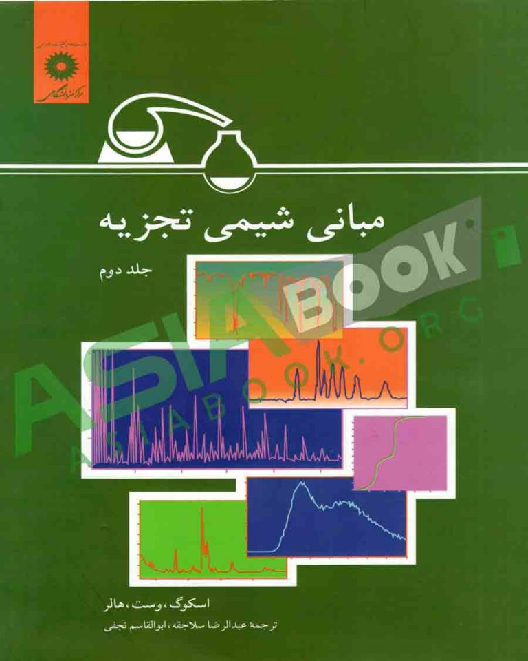 مبانی شیمی تجزیه اسکوگ وست ترجمه سلاجقه جلد دوم
