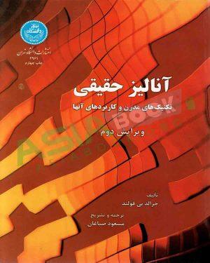 کتاب آنالیز حقیقی تکنیک های مدرن و کاربردهای آنها جرالد بی فولند مسعود صباغان