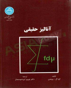 کتاب آنالیز حقیقی رودین ترجمه نوروز ایزد دوستدار