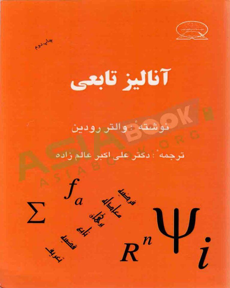 کتاب آنالیز تابعی والتر رودین ترجمه علی اکبر عالم زاده