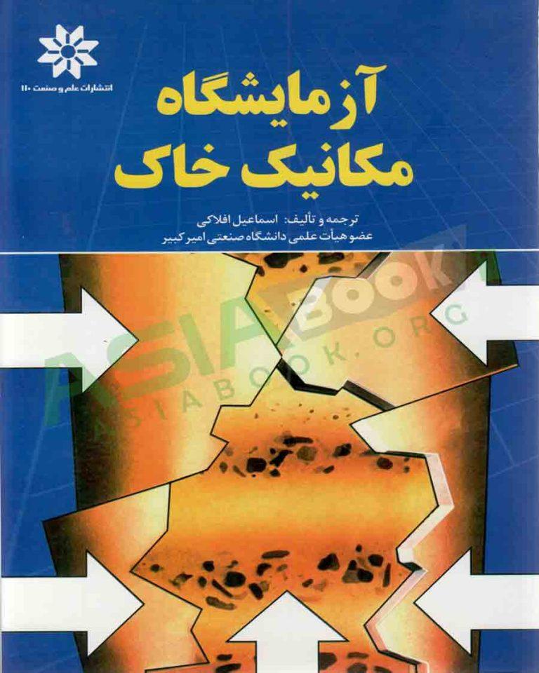کتاب آزمایشگاه مکانیک خاک اسماعیل افلاکی