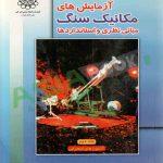 کتاب آزمایش های مکانیک سنگ مبانی نظری و استانداردها احمد فهیمی فر جلد دوم