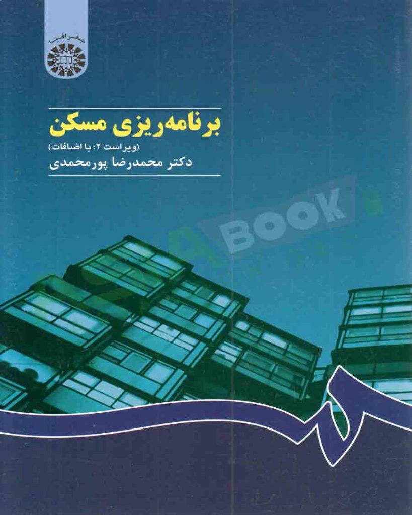 کتاب برنامه ریزی مسکن محمدرضا پورمحمدی