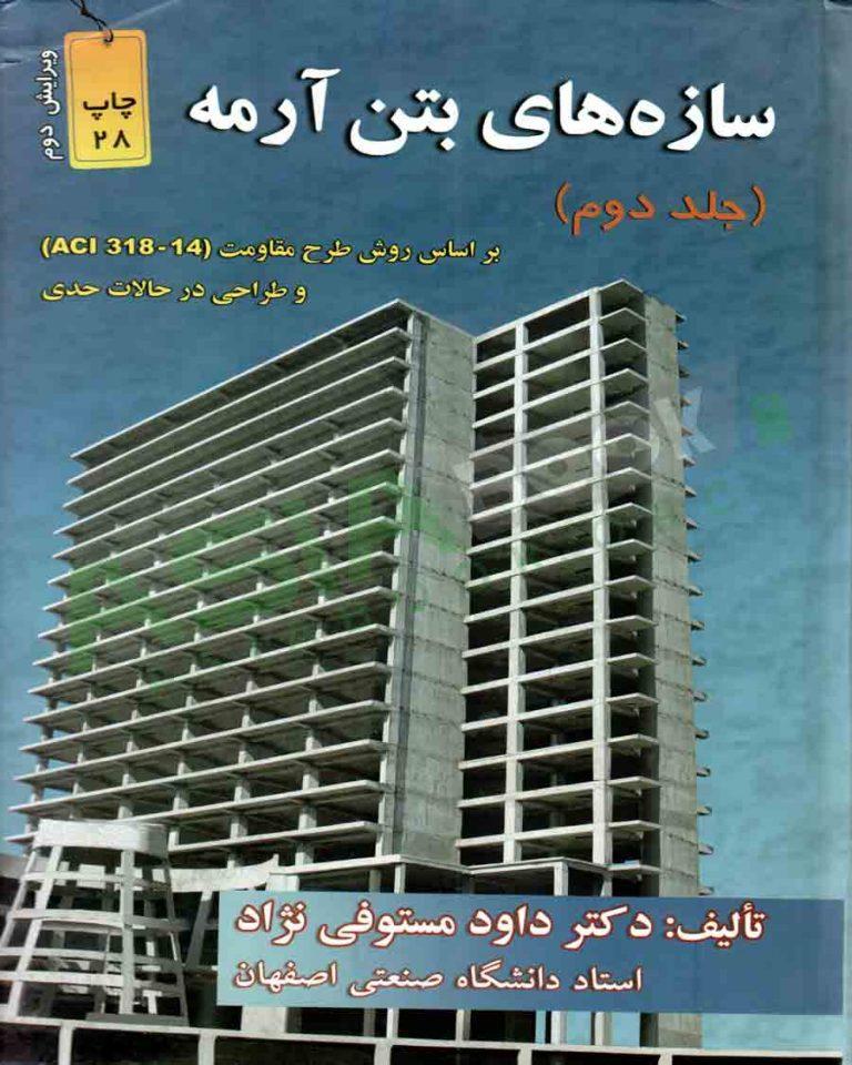 کتاب سازه های بتن آرمه داود مستوفی نژاد جلد دوم