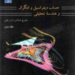 کتاب حساب دیفرانسیل و انتگرال و هندسه تحلیلی جورج توماس جلد دوم
