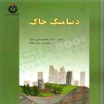 کتاب دینامیک خاک محمد حسن بازیار