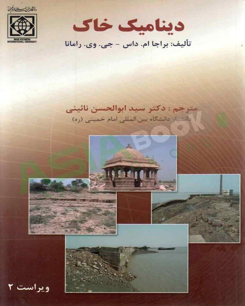 کتاب دینامیک خاک براجا ام داس ترجمه ابوالحسن نائینی
