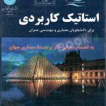 کتاب استاتیک کاربردی معماری و مهندسی عمران محمود گلابچی