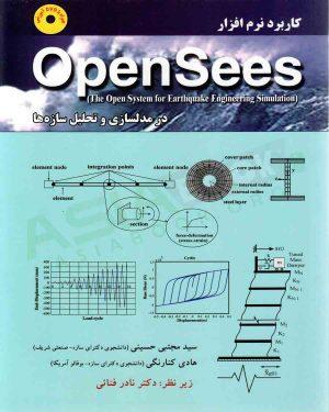 کتاب کاربرد نرم افزار OpenSees در مدلسازی و تحلیل سازه ها مجتبی حسینی