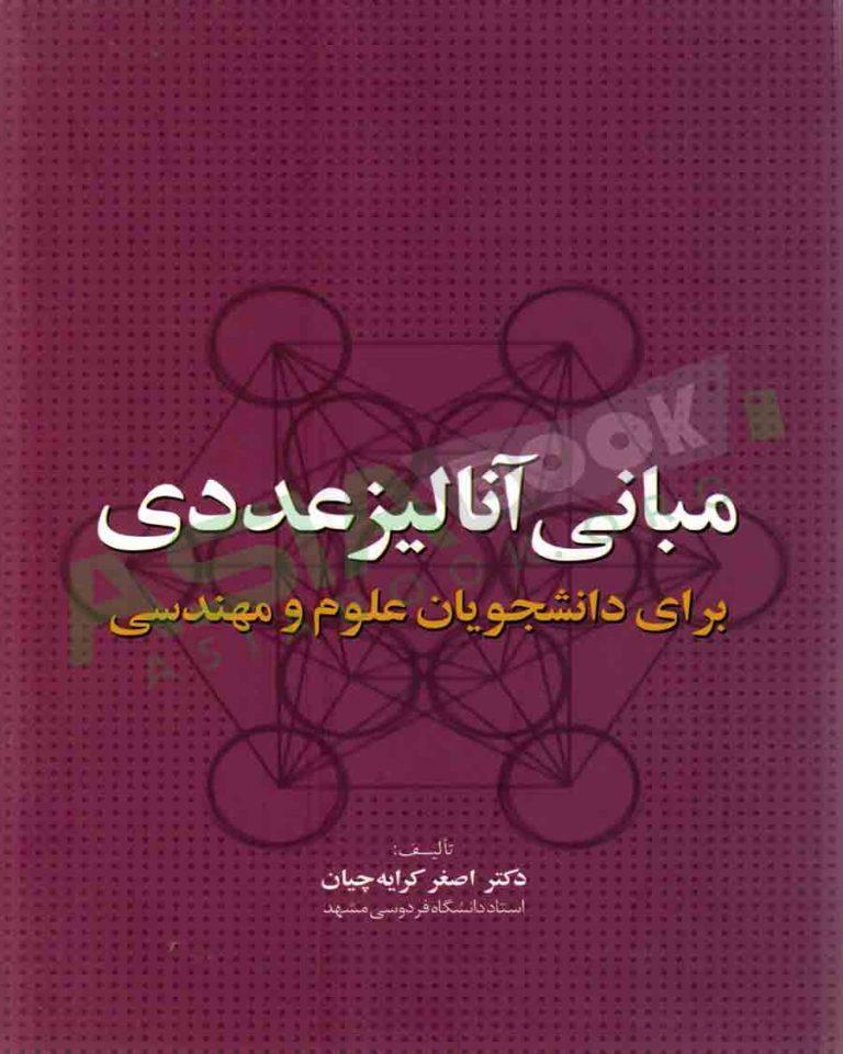 کتاب مبانی آنالیز عددی برای دانشجویان علوم و مهندسی اصغر کرایه چیان