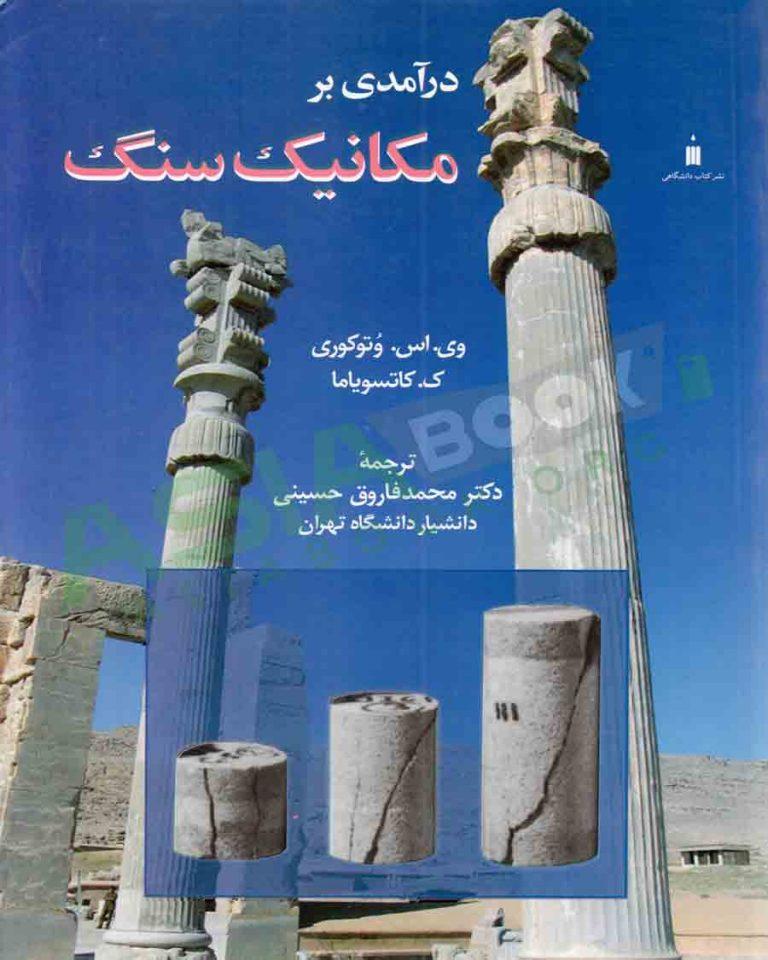 کتاب درآمدی بر مکانیک سنگ وتوکوری و کاتسویاما ترجمه محمد فاروق حسینی