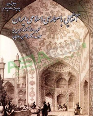 کتاب آشنایی با معماری اسلامی ایران محمدکریم پیرنیا