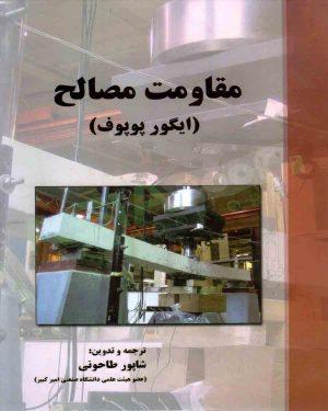 کتاب مقاومت مصالح ایگور پوپوف ترجمه شاپور طاحونی