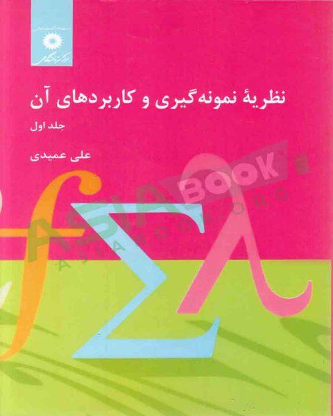 کتاب نظریه نمونه گیری و کاربردهای آن علی عمیدی جلد اول