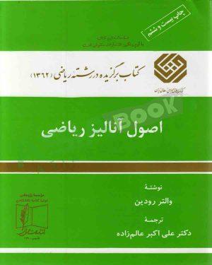 کتاب اصول آنالیز ریاضی والتر رودین ترجمه علی اکبر عالم زاده