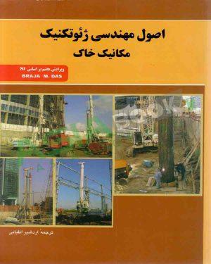 کتاب اصول مهندسی ژئوتکنیک مکانیک خاک براجا داس ترجمه اردشیر اطیابی