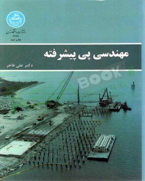 کتاب مهندسی پی پیشرفته علی فاخر