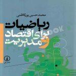 کتاب ریاضیات برای اقتصاد و مدیریت محمد حسین پورکاظمی