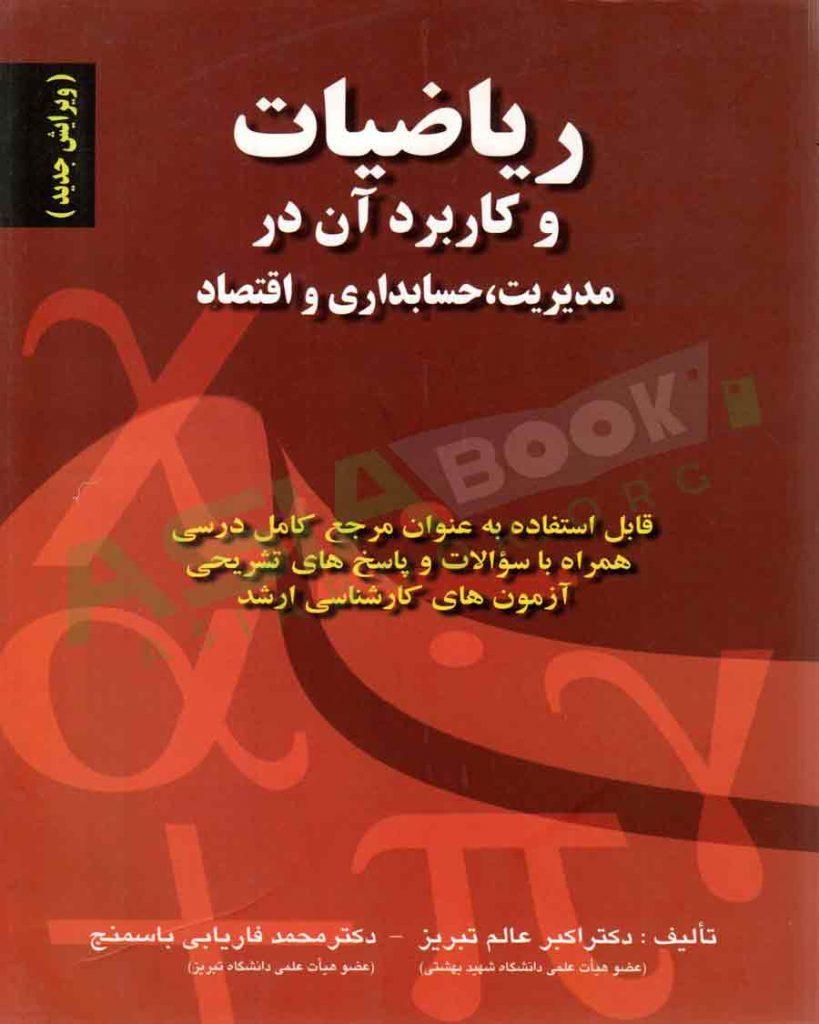 کتاب ریاضیات و کاربرد آن در مدیریت اقتصاد حسابداری عالم تبریز