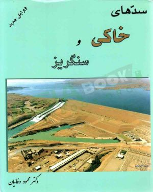کتاب سدهای خاکی و سنگریز محمود وفائیان