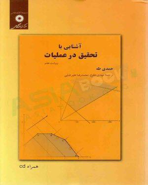 کتاب آشنایی با تحقیق در عملیات حمدی طه ترجمه مهدی طلوع