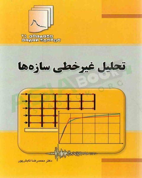 کتاب تحلیل غیرخطی سازه ها محمدرضا تابش پور