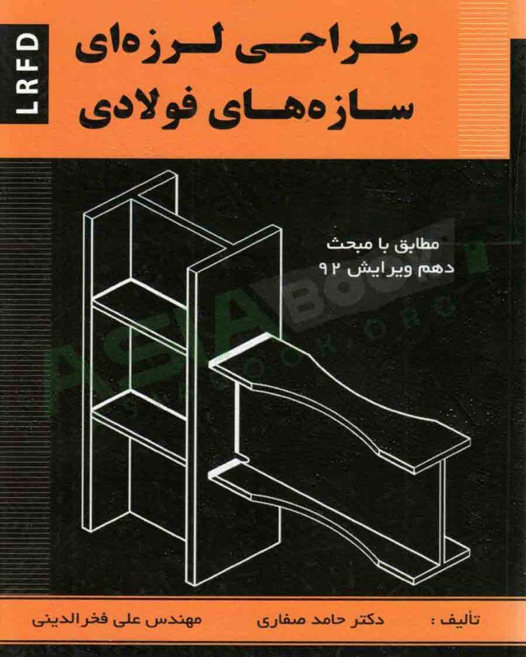 کتاب طراحی لرزه ای سازه های فولاد حامد صفاری