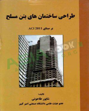 کتاب طراحی ساختمان های بتن مسلح شاپور طاحونی