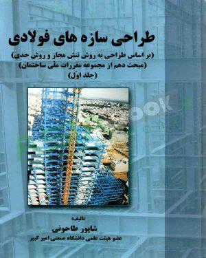 کتاب طراحی سازه های فولادی شاپور طاحونی جلد اول