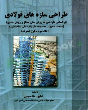 کتاب طراحی سازه های فولادی شاپور طاحونی جلد دوم