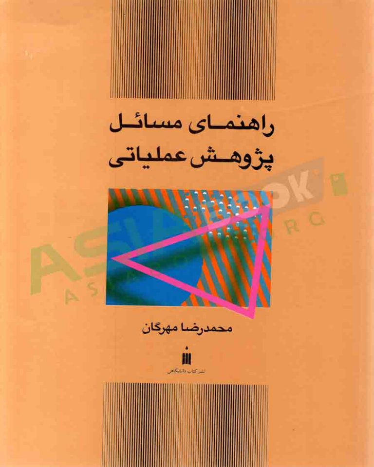 کتاب راهنمای مسائل پژوهش عملیاتی محمدرضا مهرگان