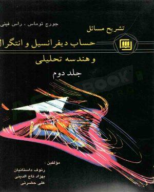 کتاب تشریح مسائل حساب دیفرانسیل و انتگرال و هندسه تحلیلی جورج توماس جلد دوم
